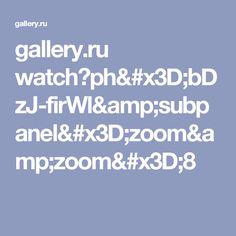 gallery.ru watch?ph=bDzJ-firWl&subpanel=zoom&zoom=8
