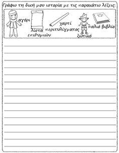 γράφω μια ιστορία Creative Writing Pictures, Creative Writing Prompts, 2nd Grade Ela, Second Grade, Story Starters, Sentence Starters, Christmas Writing Prompts, Drawing Activities, Drawing Prompt