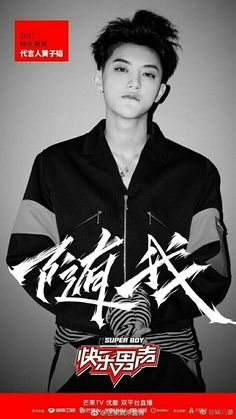 Tao Exo, Huang Zi Tao, Visit China, Dear Lord, My King, Kpop, Boys, Panda, Type