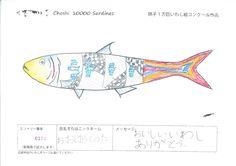 応募作品#174/ Sardine picture#174