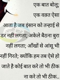 Popular Life Quotes by Leaders Hindi Quotes Images, Hindi Quotes On Life, Heart Quotes, New Quotes, Words Quotes, Life Quotes, Inspirational Quotes, Qoutes, Motivational
