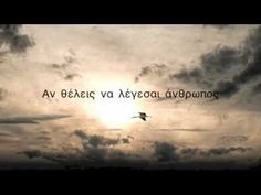 Tasos Leivaditis, very important Greek poet.Listen the 'If you want to be called human' Poetic Words, Music Express, S Word, Book Authors, Philosophy, Literature, Poems, English, Feelings