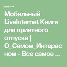 Мобильный LiveInternet Книги для приятного отпуска | О_Самом_Интересном - Все самое интересное |