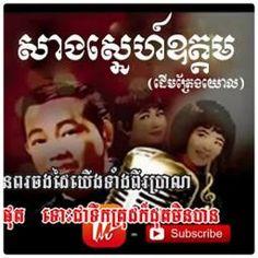 សាងស្នេហ៍ឧត្តម (ដើមត្រែងយោល) arranged by Len1234567 on Sing! Karaoke | Smule