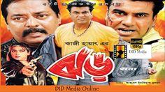 Bangla Movie কাজি হায়াতের ঝড় Manna Dipjol Citi Rajniti FULL HD Hd 1080p, Hd Video, Youtube, Movies, Films, Hd Movies, Cinema, Movie, Film