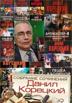 Данил Корецкий - Собрание сочинений - 77 книг (1984-2016) FB2