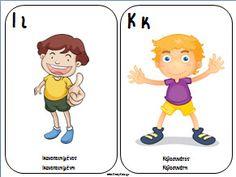 Κάρτες αλφαβήτα με συναισθήματα και χαρακτηριστικά για την τάξη Skills To Learn, Learn To Read, Learning Skills, Literacy, Back To School, Family Guy, Classroom, Crafty, Teaching