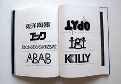 Annual of Advertising Art in Japan 1971