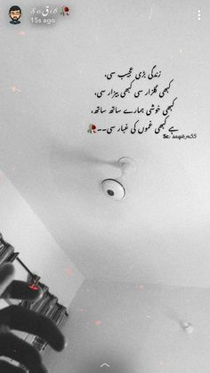 Deep urdu lines, urdu shayari, Urdu poetry, zindagi Nice Poetry, Soul Poetry, Poetry Pic, Poetry Quotes In Urdu, Best Urdu Poetry Images, Love Poetry Urdu, Aesthetic Poetry, Quote Aesthetic, Feelings Words