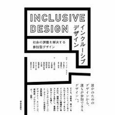 インクルーシブデザイン: 社会の課題を解決する参加型デザイン [単行本]