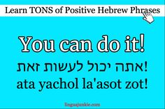Hey Junkies, Want to learn some positive Hebrew words and phrases? The kind you need you know as a learner? Israel, Hebrew Writing, Learning A Second Language, Hebrew School, Learning Methods, Learn Hebrew, Hebrew Words, Word Study, Torah