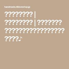 お花の型紙集・1   型紙ダウンロード   【ココリボン】 ヘアゴム・ヘアアクセサリー・リボンの作り方♪