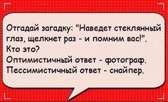 Russian Humor, Fun Comics, Bullshit, Memes, Meme
