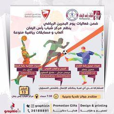 #تصميم #شعار #طباعه #تعليم #مواقع_انترنت #بوستر #بروشور #انفوجرافيك #صحة #رياضة  #يوم_البحرين_الرياضي #graphic #print #graphicin  #logo #learning #web #posters #brochure #infographic #camping #tools #sport #healthy #bahrain_sport_day