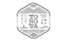 オリーブを使った大人なお菓子!兵庫土産「神戸元町バターサンド TONOWA 」|haconiwa|「世の中のクリエイティブを見つける、届ける」WEBマガジン Brand Identity Design, Branding Design, Logo Design, Monogram Logo, Kreis Logo, Web Design Gallery, Chinese Logo, Go Logo, Japan Logo