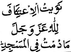 Fasting (Saum) Talimul-Haq Part 11