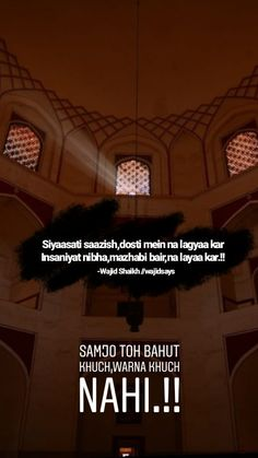 siyaasati saazish dosti mein naa layaa kar is poetry pennesd by wajid shaikh on … Shyari Quotes, Snap Quotes, Hindi Quotes On Life, Words Quotes, Motivational Quotes, Funny Quotes, Mixed Feelings Quotes, Attitude Quotes, Poetry Hindi