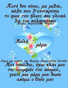 Happy Birthday Wishes Quotes, Wish Quotes, Good Morning, Letters, Tattos, Decor, Buen Dia, Happy Birthday Captions, Decoration