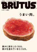 BRUTUS (ブルータス) 2012年 9/1号 [雑誌]:Amazon.co.jp:本