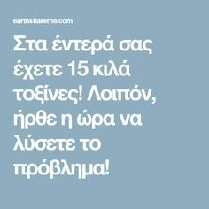 Στα έντερά σας έχετε 15 κιλά τοξίνες! Λοιπόν, ήρθε η ώρα να λύσετε το πρόβλημα! Health Tonic, Health App, Health And Wellness, Health Fitness, Allergy Remedies, Herbal Remedies, Health Remedies, Natural Remedies, Healing Herbs