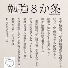 Japanese Quotes, Japanese Words, Life Lesson Quotes, Life Lessons, Wise Quotes, Motivational Quotes, Life Words, Meaningful Life, Study Hard