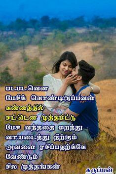 Tamil Love Poems, Tamil Kavithaigal, Relationship Quotes, Good Morning, Buen Dia, Bonjour, Relationship Effort Quotes, Friendship Quotes, Good Morning Wishes