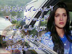 Nice Poetry, Love Poetry Images, Urdu Image, Shayari Image, Urdu Poetry Romantic, Love Poetry Urdu, Urdu Love Words, Urdu Shayri, Pick Up Lines