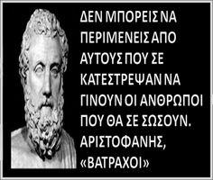 Η ΜΟΝΑΞΙΑ ΤΗΣ ΑΛΗΘΕΙΑΣ: Η ΦΩΤΟ ΤΗΣ ΗΜΕΡΑΣ.........!!!!!!!!!! Wise Man Quotes, Wisdom Quotes, Words Quotes, Wise Words, Best Quotes, Funny Quotes, Life Quotes, Sayings, Unique Quotes