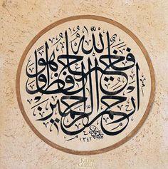 """© Ömer Vasfi Efendi (Tophaneli) - Levha - """"Allah en hayırlı koruyucudur. O acıyanların en merhametlisidir ve koruyanıdır"""""""