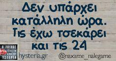 Δεν υπάρχει κατάλληλη ώρα - Ο τοίχος είχε τη δική του υστερία –  #naxame_nalegame Funny Picture Quotes, Funny Quotes, Funny Memes, Jokes, Words Quotes, Sayings, Funny Statuses, Free Therapy, Greek Quotes