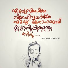 Image may contain: text Thug Quotes, Sorry Quotes, Status Quotes, Joker Quotes, Sad Quotes, Qoutes, Husband Quotes From Wife, Wife Quotes, Love Quotes In Malayalam