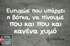 Funny Picture Quotes, Funny Quotes, Greek Quotes, Free Therapy, Haha, Things To Think About, Jokes, Messages, Reading
