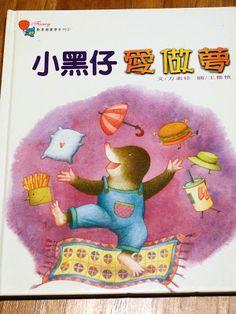 Babel School in Taiwan: Czytelnia Ani 1 Taiwan, School, Literatura
