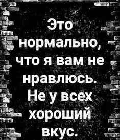 - У всіх різний характер … Прикольні статуси … Everyone has different character … Funny statuses … – # Everyone # cool # statuses - True Quotes, Motivational Quotes, Inspirational Quotes, Cool Words, Wise Words, Russian Quotes, Funny Statuses, Destin, Sarcasm Humor