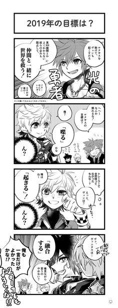 Kingdom Hearts Anime, Vanitas, Nintendo, Fans, Play, Comic Strips