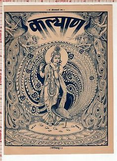 Lord Krishna With Peacock Hindu Religious Vintage India Old Kalyan Print #52405
