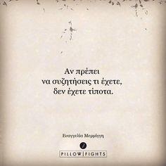 Αν πρέπει  να συζητήσεις τι…   Pillowfights.gr