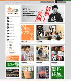 向上館様/WEBサイト http://www.kojokan.jp/