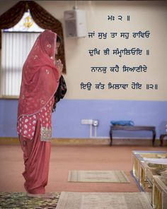 Sikh Quotes, Gurbani Quotes, Indian Quotes, Status Quotes, Punjabi Quotes, Truth Quotes, Guru Granth Sahib Quotes, Shri Guru Granth Sahib, Baba Deep Singh Ji