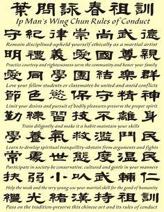 Ip Man's Wing Chun   Rules of Conduct