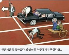 출발선은 누구에게나 똑같다고.. Pictures With Deep Meaning, Art With Meaning, Satirical Illustrations, Meaningful Pictures, Cat Vs Dog, Deep Art, Genius Quotes, Social Art, Political Art