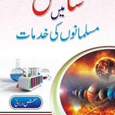 You searched for Science ki taraqi mn musalmano ka kirdar Hawalajat ka sat Muslim Book, Pdf, Science, Books, Free, Libros, Flag, Book, Book Illustrations