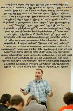 English Stories For Kids, Moral Stories For Kids, Comedy Stories, Comedy Quotes, Motivational Stories In Tamil, Inspirational Quotes, Good Thoughts, Positive Thoughts, Tamil Stories