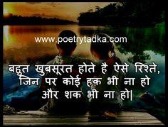 Friendship Shayari image dosti Shayari in Hindi for best friend Romantic Shayari In Hindi, Hindi Qoutes, Hindi Shayari Love, Shayari Image, Bewafa Quotes, Photo Quotes, Picture Quotes, Half Girlfriend Full Movie, Dosti Shayari In Hindi