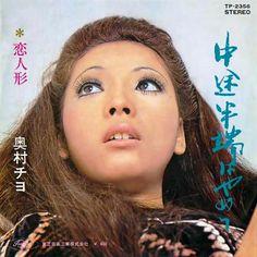 中途半端はやめて 奥村チヨ 70s Makeup, Hair Makeup, Vintage Japanese, Album Covers, Hair Styles, Music, Jacket, Hair Plait Styles, Musica