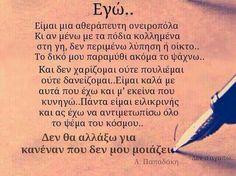 Εγώ...Αθεράπευτα ονειροπόλα  Αλκυόνη Παπαδάκη. Picture Quotes, Love Quotes, Inspirational Quotes, Motivational, Feeling Loved Quotes, Love Actually, Crazy Girls, Live Laugh Love, Greek Quotes
