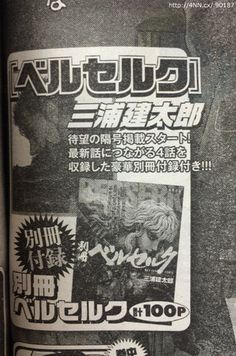 Berserk Manga to Resume as Monthly Series (This year's 14th issue of Hakusensha's Young Animal mangazine is announcing that Kentarou Miura's Berserk manga will resume as a monthly series in the 15th issue of the magazine on July 24)