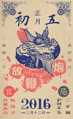 New Year Customs Drip Travel on Inspirationde Chinese Design, Asian Design, Japanese Graphic Design, Illustration Photo, Graphic Design Illustration, Graphic Design Posters, Graphic Design Inspiration, Poster Art, New Years Poster