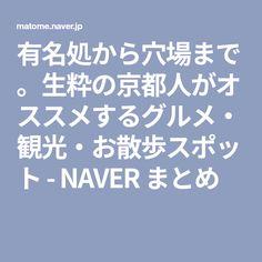 有名処から穴場まで。生粋の京都人がオススメするグルメ・観光・お散歩スポット - NAVER まとめ