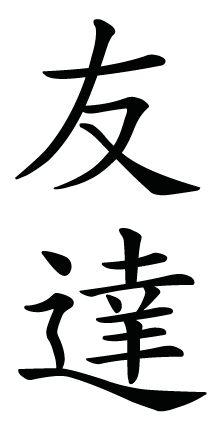 Love this...Japanese Kanji Symbol for friend